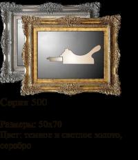 Рамы барокко_1
